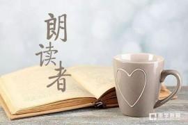 """读书点亮智慧,书香润泽心灵--五年(4)班""""小小朗读者""""活动"""