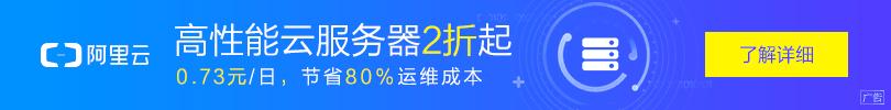 阿里云普惠上云,云服务器1核1G仅需293元/年