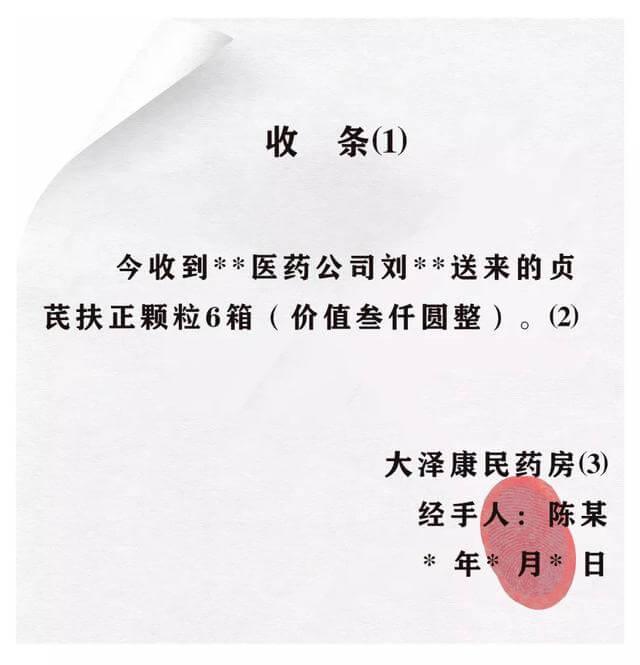 最新版本的借条、欠条、收条范本及要点介绍,建议收藏